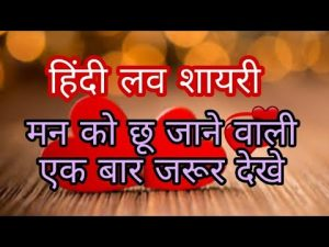 Hindi Love Shayari🌹||Romantic Love Status For Girlfriend💃|| Dil ki Shayari
