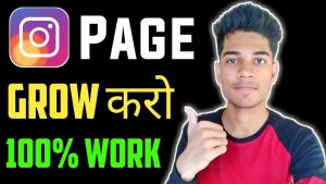 How To Grow INSTAGRAM PAGES in Hindi | How To Get FOLLOWERS LIKES On INSTAGRAM PAGES| INSTAGRAM PAGE