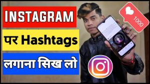 How To Use Instagram Hashtags 2021 | Instagram Hashtags | Top Hashtags For Instagram