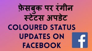 How to Post Coloured Status Update on Facebook? Latest FB Feature – Hindi video