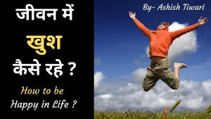 How to be Happy in life | Best Motivational video | Hindi quotes | Happiness | Ashish Tiwari