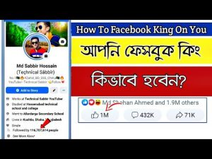 How to facebook king in you | how to increase unlimited facebook real likes and facebook followers