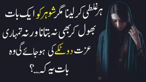 Husband Wife Urdu Hindi Quotes |Love Quotes in Urdu |Quotes About Life |Sad New Urdu Quotes
