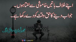 I Listen Silently against My-Self Because?| Amazing Quotes About Life| Sad Quotes| Urdu Quotes
