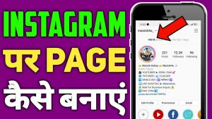Instagram Par Page Kaise Banaye ? | How To Create Instagram Page in Hindi | Instagram Page