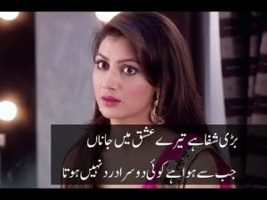 Ishq Poetry in Urdu ISHQ Shayari ✔ Best Urdu Sad Poetry Collection | 💔 Urdu Sad Shayari
