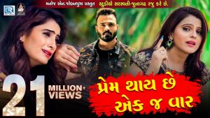 KAJAL MAHERIYA – Prem Thai Chhe Ekj Vaar | New Gujarati Song 2018 | Full HD VIDEO | RDC Gujarati