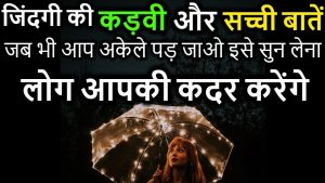 Kadvi or kuch Sachi Bate – Heart Touching and Motivational Quotes in Hindi – Peace Life Change