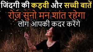 Kadvi or kuch Sachi Bate – Heart touching and inspirational quotes in hindi – Peace Life Change