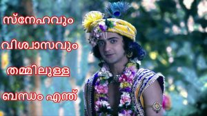 Kannante Radha Serial Morals | Love and Trust | Love Quotes | Love Morals