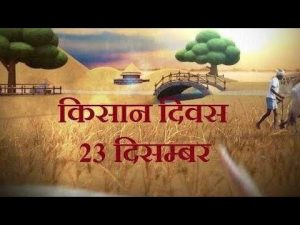 Kisan diwas wishes 2020, whatsapp status, shayari, quotes, messages, images, sms, status, video  