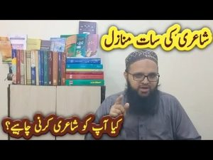 Learn urdu poetry with Muhammad Usama Sarsari  | 7 stages of poetry | Shayari Urdu / Hindi