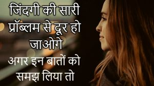 Life Changing Quotes In hindi – Heart Touching Quotes In Hindi – Peace Life Change