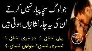 Love Quotations | Beautiful Quotes On Life | Amazing Lines | Best Urdu Quotes|