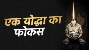 MORNING MOTIVATIONAL VIDEO: 11 Quotes & Thoughts in Hindi
