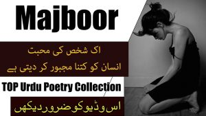❤Majboor❤Heart Touching❤Collection of Precious Words❤Urdu Life changing Quotes❤Alfaaz❤2018❤