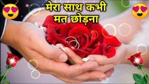 🌹Mera Sath Kabhi Mat Chhodna | Good Night shayari video | wishes for everyone