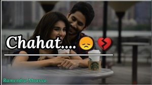 Meri Chahat Hai … 😔 ❤️ | #Short​ | Sad Shayari | Sad Status | Mood Off | Sad Whatsapp status