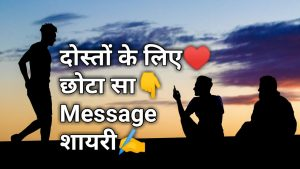 Message for friends emotional Shayari