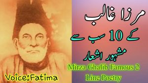 Mirza Ghalib Famous Poetry Collection In Urdu | Mirza Ghalib 2 Line Poetry In Urdu | Rj Fatima