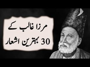 Mirza Ghalib Famous Urdu Poetry Collection | Mirza Ghalib Shayari WhatsApp Status | SK Writes