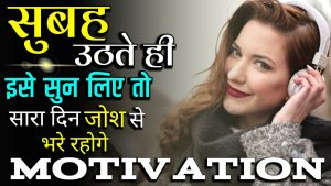 Morning motivation video | Morning motivational speech in hindi | New quotes life quotes thoughts