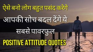 Most Powerful Positive Attitude quotes | Inspiring thoughts and motivational quotes hindi