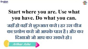 Motivational Quotations (Quotes) in English and Hindi