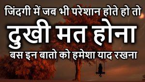 Motivational and Heart Touching Quotes in Hindi – Inspiring Thought – Peace Life Change