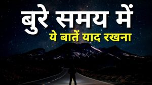 Motivational speech in Hindi Quotes for tough time | Inspirational quotes | Best Motivational speech