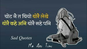 Nepali Sad Lines || Heart Touching quotes || Love Lines || ma ani timi