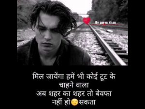 New sad shayari image in Hindi 2019 || heart touching shayari in Hindi || After breakup Shayari