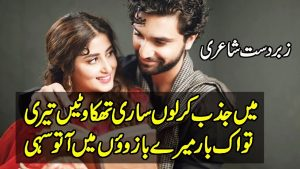 Out Class Love Poetry | Romantic Poetry In Urdu Hindi | Heart Touching Poetry |