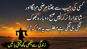 Outstanding Urdu Quotes | Beautiful Inspirational Quotes For Life | Heart Touching Hindi Quotes