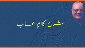 Poetry of Mirza Ghalib.