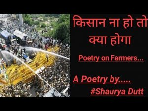 Poetry on Farmers || Motivational Quotes ||𝐇𝐢𝐧𝐝𝐢 𝐏𝐨𝐞𝐭𝐫𝐲 || 𝔸 ℙ𝕠𝕖𝕥𝕣𝕪 𝔹𝕪 𝕊𝕙𝕒𝕦𝕣𝕪𝕒 𝔻𝕦𝕥𝕥 || #𝙆𝙞𝙨𝙖𝙖𝙣