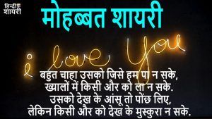 Propose day shayari मोहब्बत शायरी Love romantic shayari in hindi