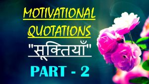 QUOTATIONS IN HINDI , quotes in hindi, motivational quotations , inspirational quotation