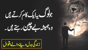 Quotes About Life | Best Urdu Quotes | Quotes In Hindi | Quotes In Urdu | Life Quotes | Urdu Quotes