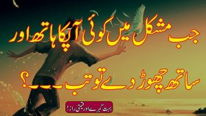 Quotes About Life Lessons In Urdu | Golden Words In Hindi | Quotes About Love  | Urdu Aqwal e Zarin