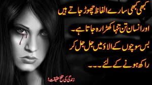 Quotes In Urdu | Sunehri Aqwal | True Hindi Quotes |Most inspirational Quotations About Life & Love.