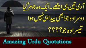 Quotes On FriendShip In Urdu | Dosti Quotes In Urdu | RelationShip Quote In Urdu | Quotes In Hindi |
