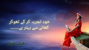Quotes about Life Aqwal e zareen  in urdu hindi golden quotes best thought