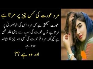 Quotes about life   Urdu quotes   Quotes in hindi   Books Quotes   Relationships Quotes   Quotes
