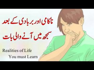 Realities Of Life |Life Changing Quotes| Motivational Video in Urdu/Hindi |The Way Of Life