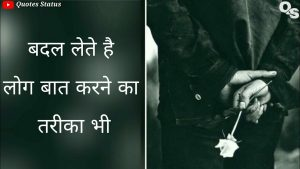 Reality of relationship life Quotes 😢 Emotional Hindi Status 💔