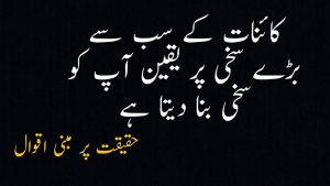 Reality quotes in urdu | Truthful quotes in urdu | Quotes in hindi | Golden words in urdu hindi