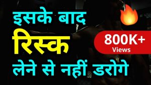 Risk – hindi motivation | Just do it | The willpower star |