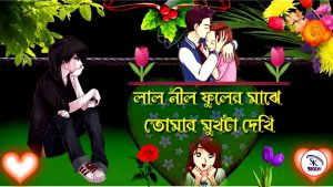 Romantic Sad Shayari 2021-Bangla Very Sad Love Shayari-bangla Shayari-Shayari heart touching Shayari