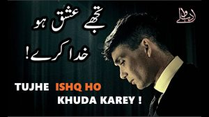 SAD URDU POETRY | TUJHE ISHQ HO KHUDA KAREY | BEST VOICE